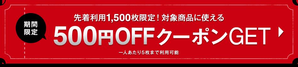 先着利用1,500枚限定!対象商品に使える 期間限定500円OFFクーポンGET