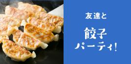 友達と餃子パーティ!