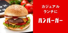 カジュアルランチにハンバーガー