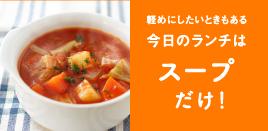 軽めにしたいときもある今日のランチはスープだけ!