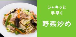 シャキッと手早く野菜炒め