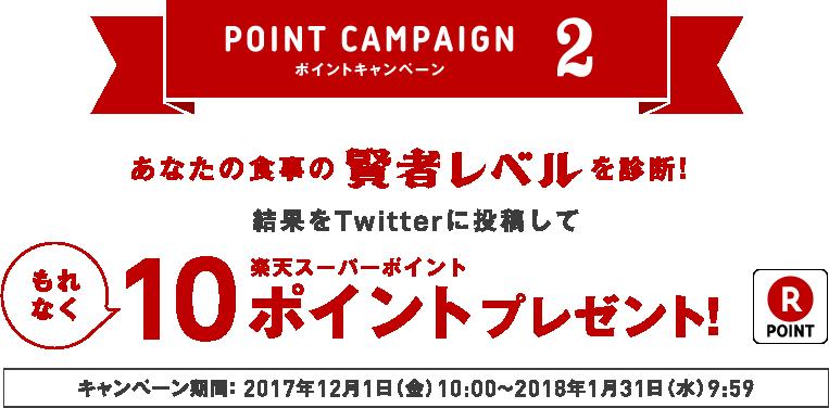 ポイントキャンペーン2