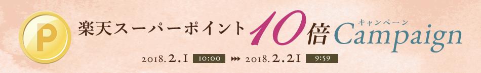 楽天スーパーポイント10倍Campaign - 2018.2.1 10:00 〜 2018.2.21 9:59