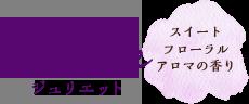 ジュリエット - スイートフローラルアロマの香り