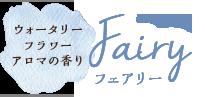 フェアリー - ウォータリーフラワーアロマの香り