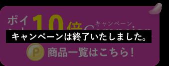 ポイント10倍 Campaign - 商品一覧はこちら!