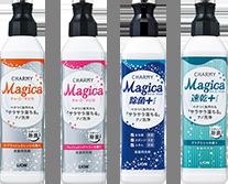CHARMY Magica製品