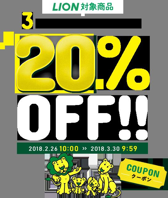 LION対象商品3個以上のまとめ買いで20%OFF!! 2018.2.26 10:00?2018.3.30 9:59
