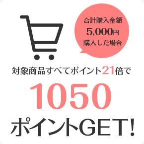 対象商品すべてポイント21倍で1,050ポイントGET!