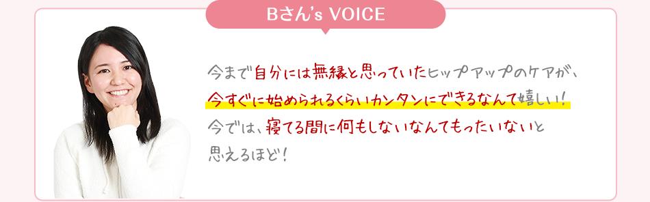 Bさん's VOICE