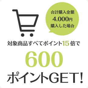対象商品すべてポイント15倍で600ポイントGET!