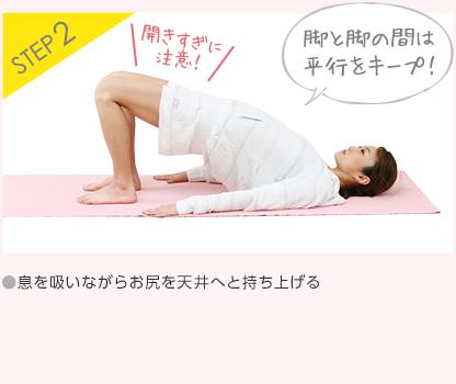 STEP2 ●息を吸いながらお尻を天井へと持ち上げる