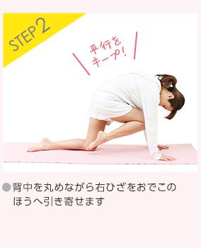 STEP2 ●背中を丸めながら右ひざをおでこのほうへ引き寄せます