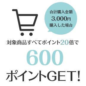 合計購入金額3,000円購入した場合対象商品すべてポイント20倍で600ポイントGET!