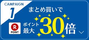 キャンペーン1 まとめ買いで楽天ポイント最大30倍
