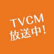 TVCM放送中!