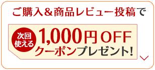 ご購入&商品レビュー投稿で次回使える1,000円OFFクーポンプレゼント!