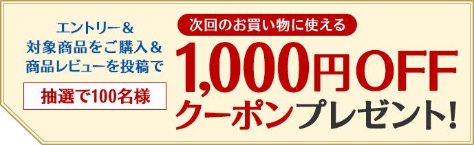 エントリー&対象商品をご購入&商品レビューを投稿で 抽選で100名様  次回のお買い物に使える1,000円OFFクーポンプレゼント!