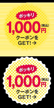 ポッキリ1,000円(税込)クーポンをGET!