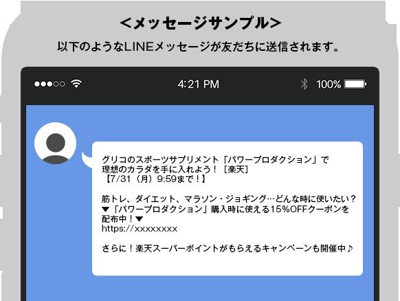 <メッセージサンプル>以下のようなLINEメッセージが友だちに送信されます。