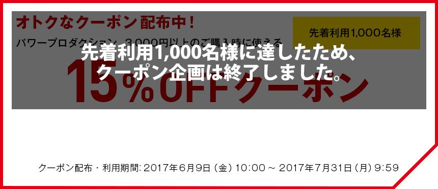 【先着利用1,000名様】オトクなクーポン配布中!パワープロダクション3,000円以上のご購入時に使える15%OFFクーポン クーポン配布・利用期間:2017年6月9日(金)10:00〜2017年7月31日(月)9:59