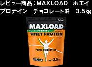 レビュー商品:MAXLOAD ホエイプロテイン チョコレート味 3.5�