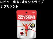 レビュー商品:オキシドライブ サプリメント