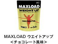 MAXLOAD ウエイトアップ<チョコレート風味>