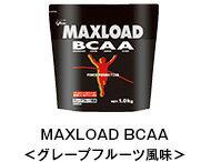 MAXLOAD BCAA<グレープフルーツ風味>
