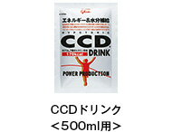 CCDドリンク<500ml用>