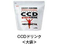 CCDドリンク<大袋>