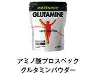 アミノ酸プロスペック グルタミンパウダー
