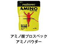 アミノ酸プロスペック アミノパウダー