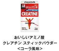 おいしいアミノ酸 クレアチン スティックパウダー<コーラ風味>