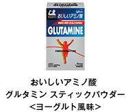 おいしいアミノ酸 グルタミン スティックパウダー<ヨーグルト風味>