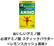おいしいアミノ酸 必須アミノ酸 スティックパウダー <レモンスカッシュ風味>