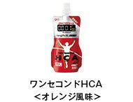 ワンセコンドHCA<オレンジ風味>