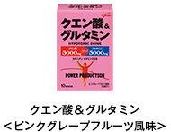 クエン酸&グルタミン<ピンクグレープフルーツ風味>