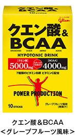 クエン酸&BCAA<グレープフルーツ風味>