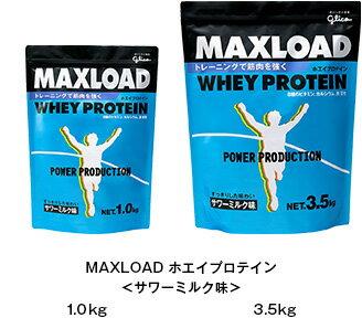 MAXLOAD ホエイプロテイン<サワーミルク味> 1.0kg/3.5kg