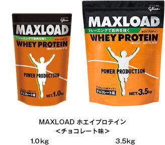 MAXLOAD ホエイプロテイン<チョコレート味> 1.0kg/3.5kg