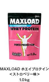 MAXLOAD ホエイプロテイン<ストロベリー味> 1.0kg