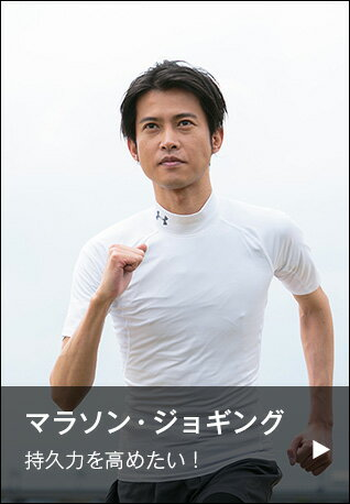 マラソン・ジョギング:持久力を高めたい!
