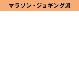 【マラソン・ジョギング派】Yさんの場合(30代) PROFILE:学生時代から800m走をメインに中・長距離走で活躍。現在も社会人生活のかたわら、3-4kmの距離を頻繁に走っている。最近はハーフマラソンの大会に参加したことも。