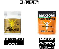 体験した商品:エキストラ・アミノ・アシッド/MAXLOAD ホエイプロテイン(チョコレート味)