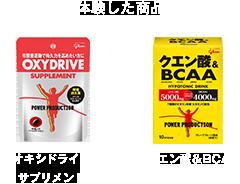 体験した商品:オキシドライブ サプリメント/クエン酸&BCAA
