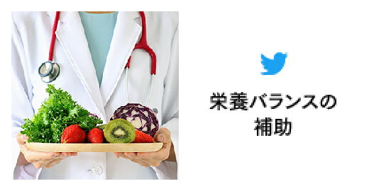 栄養バランスの補助