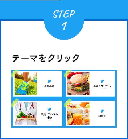 STEP1 テーマをクリック