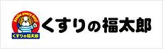 くすりの福太郎