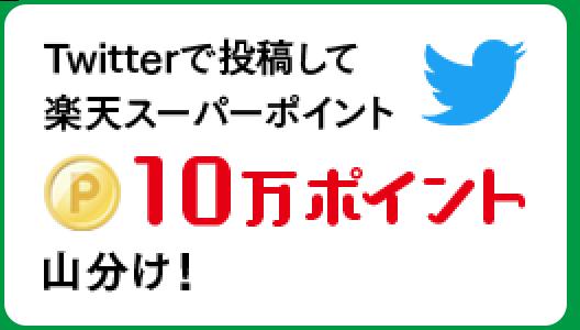 Twitterで投稿して楽天スーパーポイント 10万ポイント山分け!